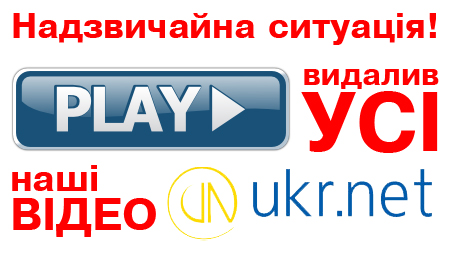 PLAY.ukr.net - здурів?